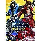 戦国BASARA 10th Anniversary 英雄大全・極