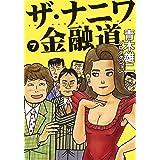 ザ・ナニワ金融道 7 (ヤングジャンプコミックス)