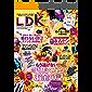 LDK (エル・ディー・ケー) 2020年11月号 [雑誌]