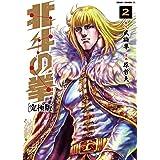 北斗の拳【究極版】 2 (ゼノンコミックスDX)