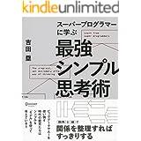 スーパープログラマーに学ぶ 最強シンプル思考術
