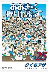 おおきく振りかぶって(25) (アフタヌーンコミックス) Kindle版