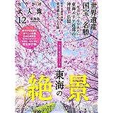 おでかけ大人旅 12 (流行発信MOOK)