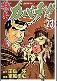 特上カバチ!! -カバチタレ!2-(23) (モーニングコミックス)