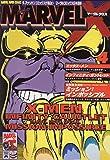 Marvel X 4―アンソロジー (マーヴルスーパーコミックス 27)