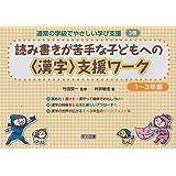 読み書きが苦手な子どもへの〈漢字〉支援ワーク 1~3年編 (通常の学級でやさしい学び支援 3巻)