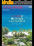 ハワイスタイル No.59(ハワイ好きが通いたくなるショップ&スポット)[雑誌]