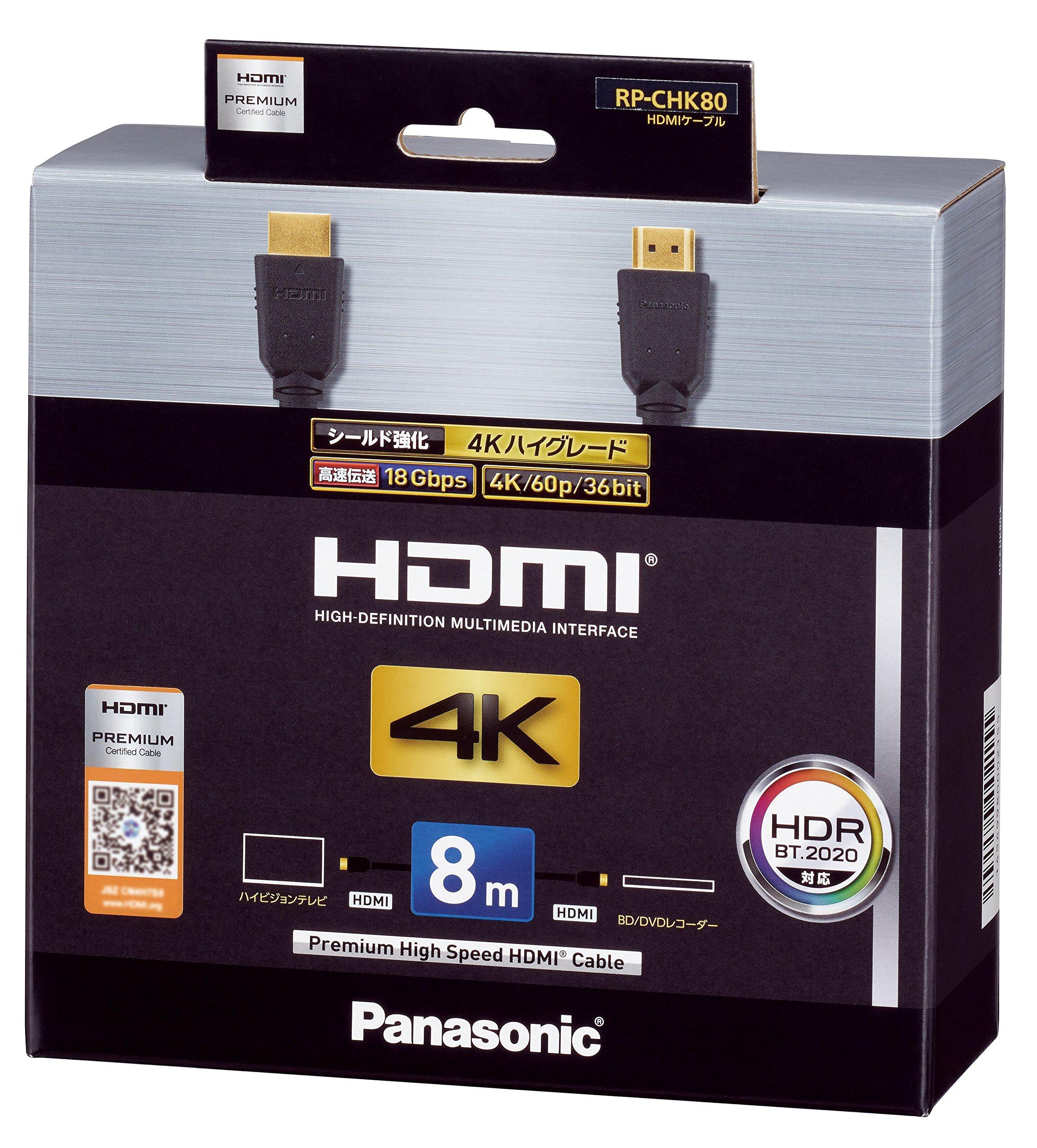 HDMIケーブル 8m ブラック RP-CHK80-K 1本