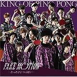 FAKE MOTION -たったひとつの願い- (初回限定盤B)(CD+P40フォトブックレットType A)