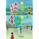 本所おけら長屋(十六) (PHP文芸文庫)