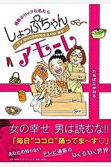 しょっぷちゃんアモーレ 通販ホリックな私たち (集英社インターナショナル) Kindle版