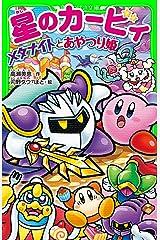 星のカービィ メタナイトとあやつり姫 (角川つばさ文庫) Kindle版