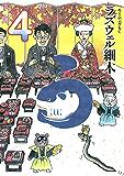 う(4) (モーニングコミックス)