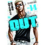 OUT 14 (ヤングチャンピオンコミックス)
