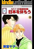 日本を休もう(12) (冬水社・いち*ラキコミックス)