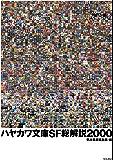 ハヤカワ文庫SF総解説2000 (早川書房)