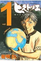 ヒストリエ(1) (アフタヌーンコミックス) Kindle版