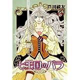 七王国のバラ(6) (冬水社・いち*ラキコミックス)