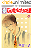 明るい青少年のための恋愛(12) (冬水社・いち*ラキコミックス)