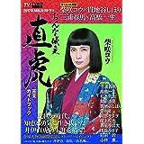 NHK大河ドラマ「おんな城主 直虎」完全ガイドブック (TOKYO NEWS MOOK 591号)