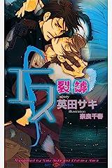 エス 裂罅-れっか- 【イラスト付】 (SHY NOVELS) Kindle版