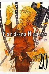 PandoraHearts 20巻 (デジタル版Gファンタジーコミックス) Kindle版