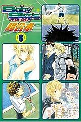ベイビーステップ 超合本版(8) (週刊少年マガジンコミックス) Kindle版
