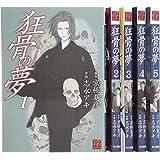 狂骨の夢 コミック 全5巻完結セット (怪COMIC)