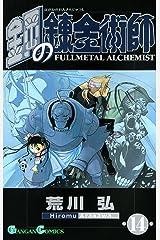 鋼の錬金術師 14巻 (デジタル版ガンガンコミックス) Kindle版