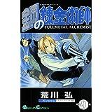 鋼の錬金術師 20巻 (デジタル版ガンガンコミックス)
