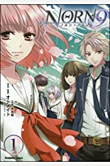 NORN9 ノルン+ノネット(分冊版) 【第1話】 (ぶんか社コミックス) Kindle版