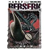 ベルセルク 32 (ヤングアニマルコミックス)