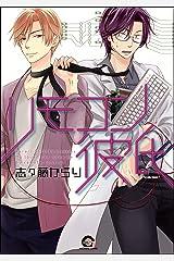 リモコン彼氏【電子限定かきおろし漫画付】 (GUSH COMICS) Kindle版