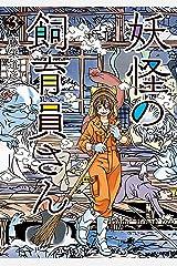 妖怪の飼育員さん 3巻: バンチコミックス Kindle版