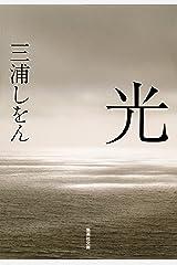 光 (集英社文庫) Kindle版