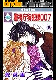 警視庁特犯課007(6) (冬水社・いち*ラキコミックス)