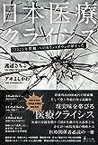 日本医療クライシス「2025年問題」へのカウントダウンが始まった