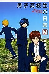 男子高校生の日常 7巻 (デジタル版ガンガンコミックスONLINE) Kindle版