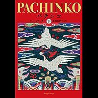 パチンコ 下 (文春e-book)