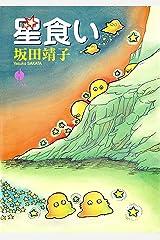 星食い (ハヤカワ文庫JA) Kindle版