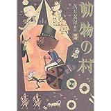 動物の村 (武井武雄画噺)