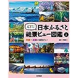 47都道府県 日本ふるさと絶景ビュー図鑑 2中部・近畿の絶景ビュー