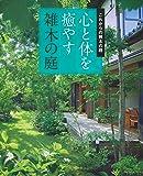 心と体を癒やす雑木の庭 (主婦の友生活シリーズ)