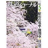 鉄道ジャーナル 2021年 05 月号 [雑誌]