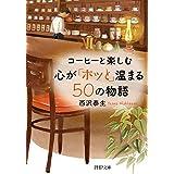 コーヒーと楽しむ 心が「ホッと」温まる50の物語 (PHP文庫)