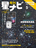 月刊星ナビ 2020年5月号 [雑誌]