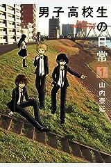 男子高校生の日常 1巻 (デジタル版ガンガンコミックスONLINE) Kindle版