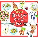 季節の食べ物クイズ絵本