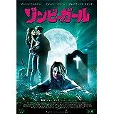 ゾンビ・ガール [DVD]