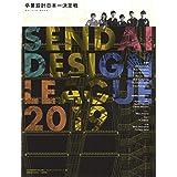 卒業設計日本一決定戦 せんだいデザインリーグ2019 official book